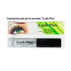 Натуральное средство для Роста Ресниц (iLash Plus), 3 мл